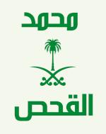 محمد القحص
