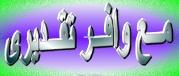 مبارك الخطوبة أخى صابر 600141