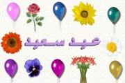 عيد سعيد 676539