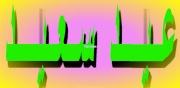عيد سعيد 70558