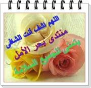 والدة اخينا مريضة فادعو الله لها بالشفاء 849219723