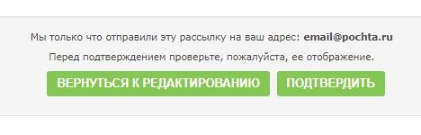 """Почтовые рассылки и рассылка """"Популярный контент"""" Image_13"""