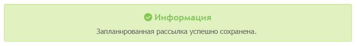 """Почтовые рассылки и рассылка """"Популярный контент"""" Image_15"""