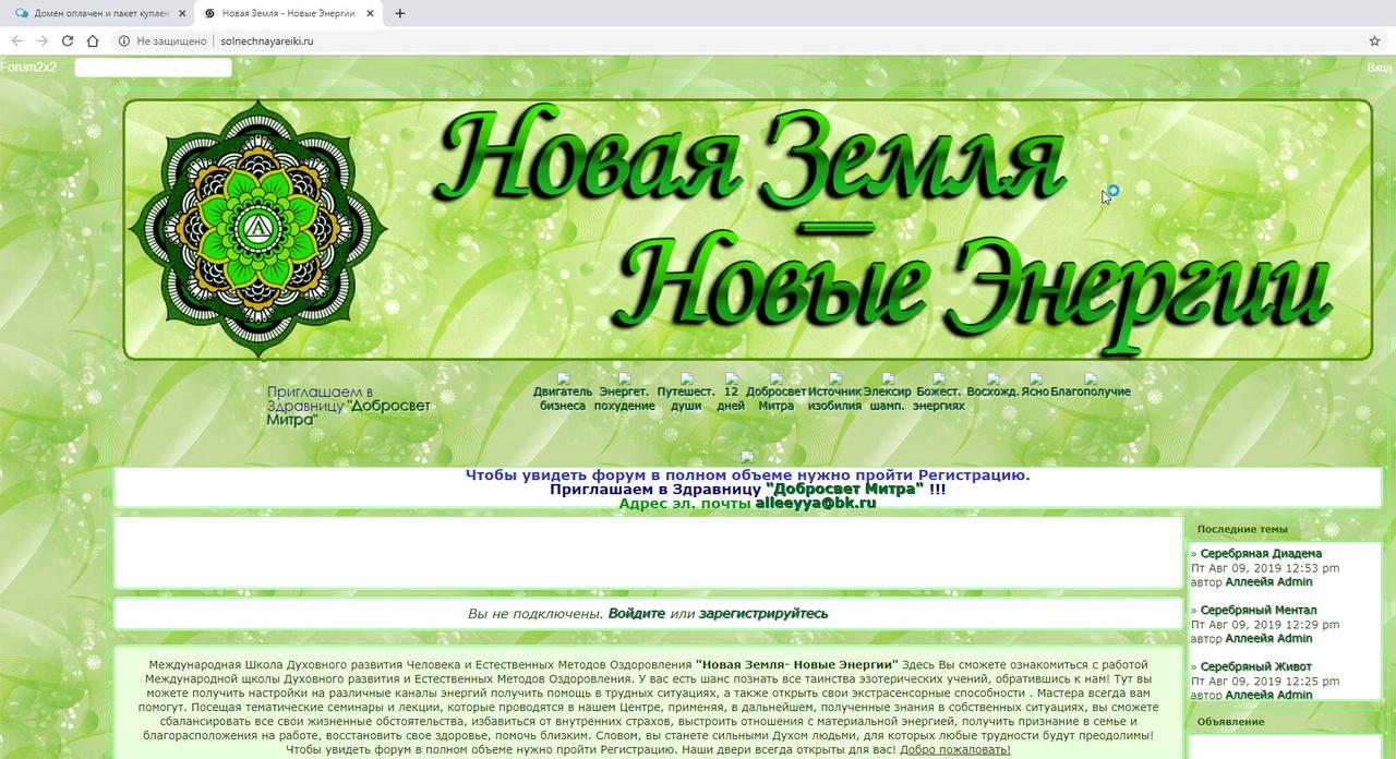 Домен оплачен и пакет куплен но доменное имя не работает Image_24