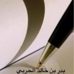 بدر بن خالد الحربي