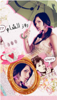 روز الشام