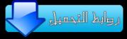 5 اسطوانات لتعليم الفوتوشوب (روابط مباشرة) - صفحة 2 4020444956