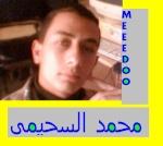 السحيـ mohammed ـمى