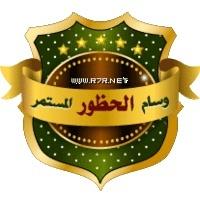 قسم الشيخ المغربي بحر الانوار خادم الفقراء 364-0