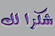 المـــنـــشــدهـ رهــوفــ  257825
