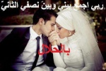 wish maroc