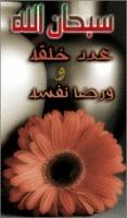 كل مايتعلق بالمناسبات الاسلامية 82-94