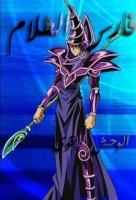فارس الظلام