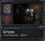 Лёха ШТУРМ