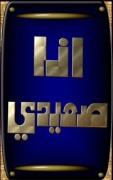 عرب أولاد أبو عبيد عزبة العسيلى  3364771295