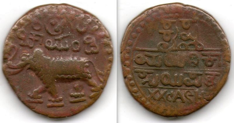 India, Princely States, Mysore, AE 20 Cash.