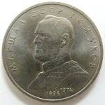 Mariscal Zhukov