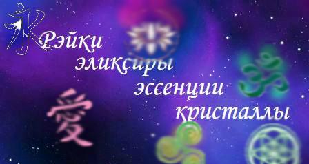 Рейки кристаллы, эликсиры и эссенции Oea_ea10