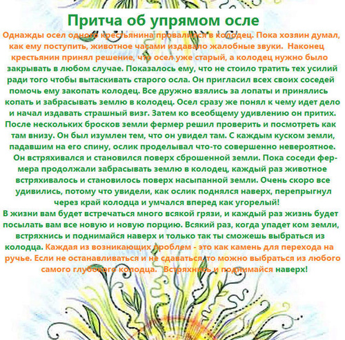 Настройка Рейки деньги  Oezaa_10