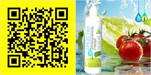 Средство для мытья фруктов и овощей