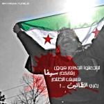 §سعوديه بانفاس سوريه§