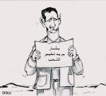قسم إسلامي عام Bashar10