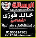 بوابة مصر القانونية