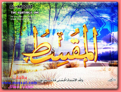 إلعب معنا و أحفظ اسماء الله الحسنى... - صفحة 2 86almq10