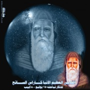 تفسير المزامير لمزمور الثانى 3208034402