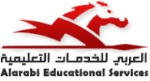 العربي للخدمات التعليمية