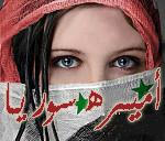 أميرة سوريا