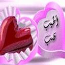 سفير الحب