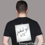 ابو شقير 612