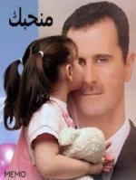 لميس الأسد
