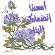 الترحيب بالاستاذ/وليد جمال 397672689