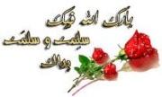 الترحيب بالعضو/هيثم رشوان ابورية 543337265