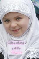 بنت الاسلام