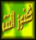 كنوز النت الإسلامية Ouuu10
