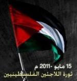 امل فلسطين