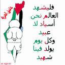 احمد ناصر ياسين هديب
