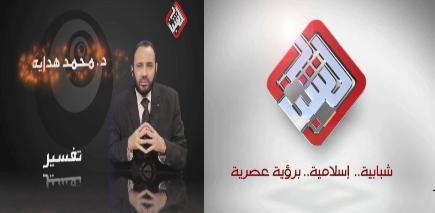 """#تجميع# حلقات برنامج """"تفسير هداية"""" للدكتور محمد هداية (10 حلقات) Uoouso10"""