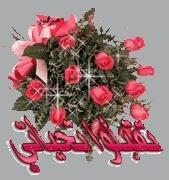 تهنئه لملكت دسينا والحب الضائع بمناسبه عيدميلادهم 283371
