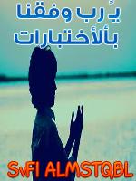 ShFi AlMsTqBl