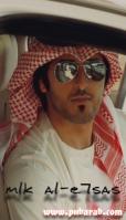 mlk al-e7sas