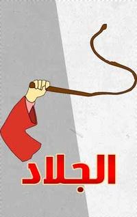 الجـــــلاد