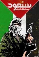 ابن غزة