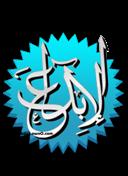 el-ibda3