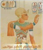 المصمم الفرعونى