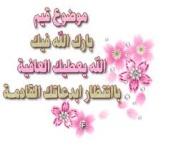 لنتخلص من عاداتنا السيئة في رمضان 364988687
