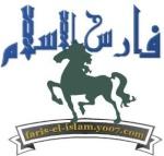 فارس الاسلام